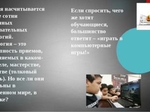 Сегодня насчитывается больше сотни различных образовательных технологий. Тех