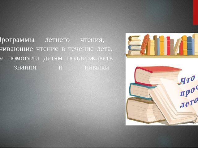2) Программы летнего чтения, обеспечивающие чтение в течение лета, которые п...
