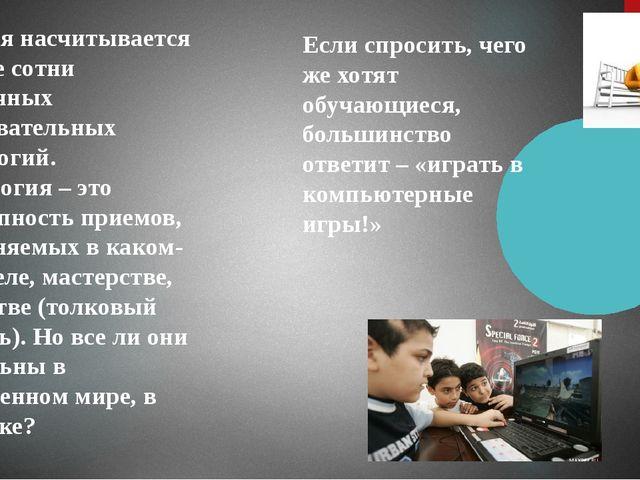 Сегодня насчитывается больше сотни различных образовательных технологий. Тех...