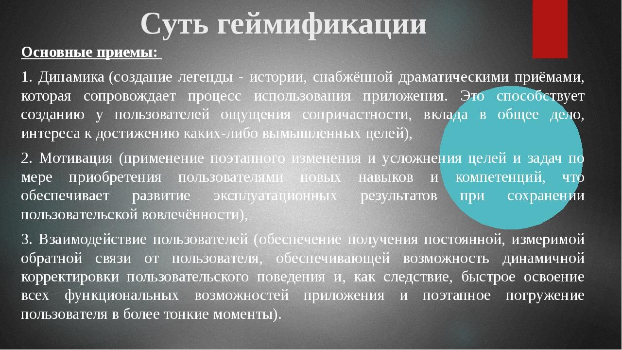 Суть геймификации Основные приемы: 1. Динамика(создание легенды - истории, с...