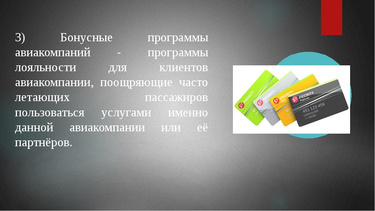 3) Бонусные программы авиакомпаний - программы лояльности для клиентов авиак...