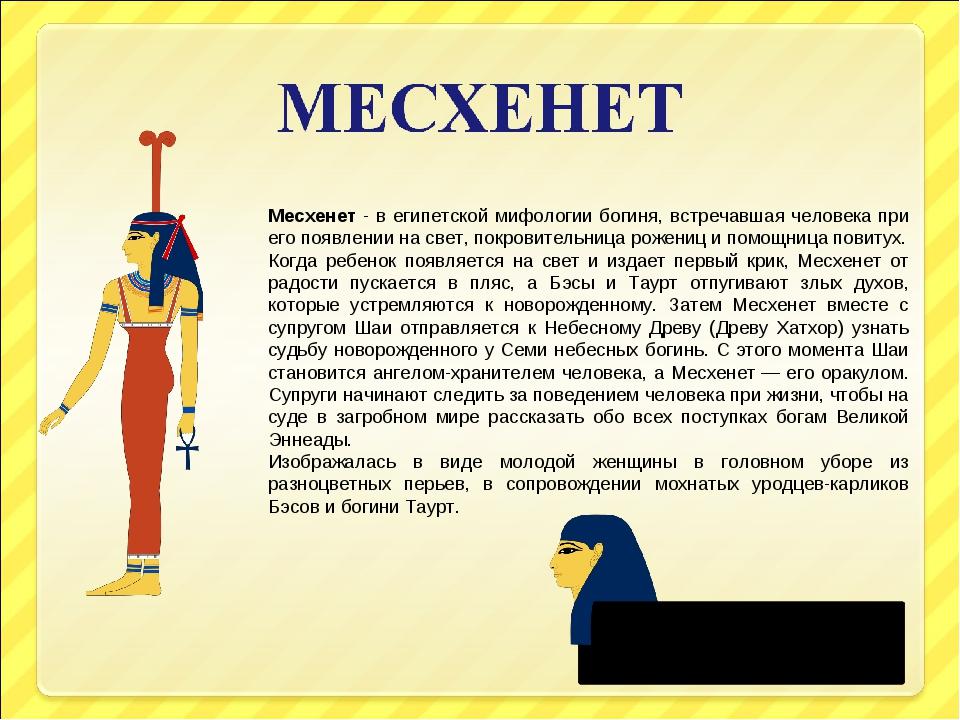 хотя многие египетские богини фото и описание идея, которая