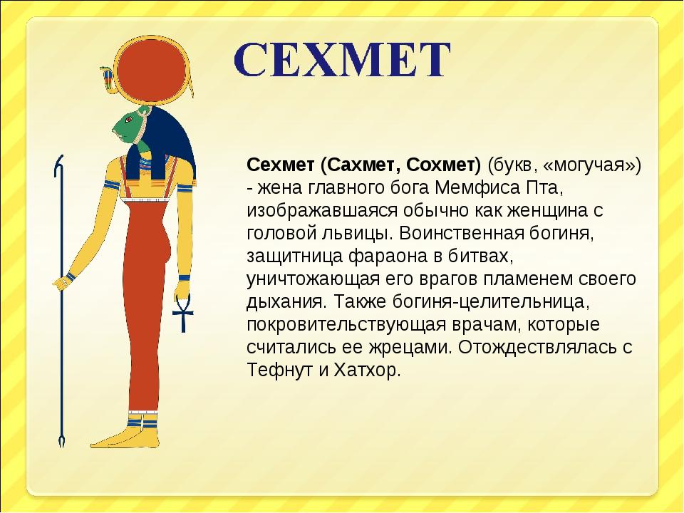 излучают оптимизм, египетские богини фото и описание классу скрипки