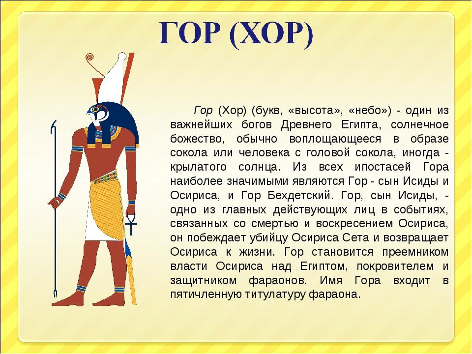 имена богов древнего египта картинки конце января