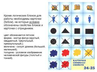 Кроме логических блоков для работы необходимы карточки (5х5см), на которых ус