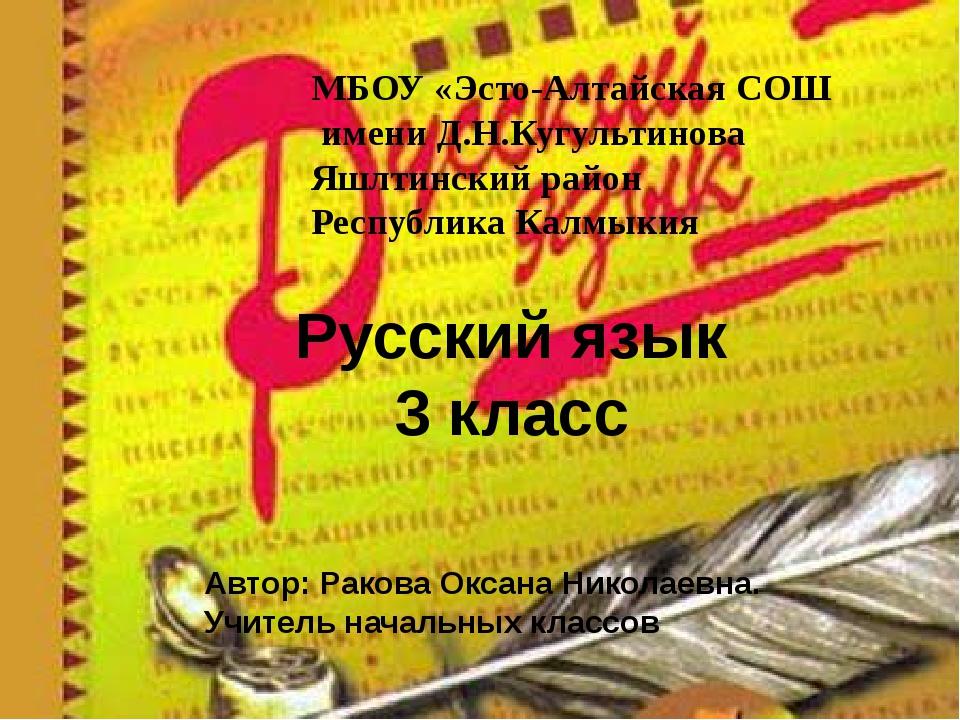 . Автор: Явонова Н. А. Учитель начальных классов ГБОУ СОШ п.г.т. Осинки МБОУ...