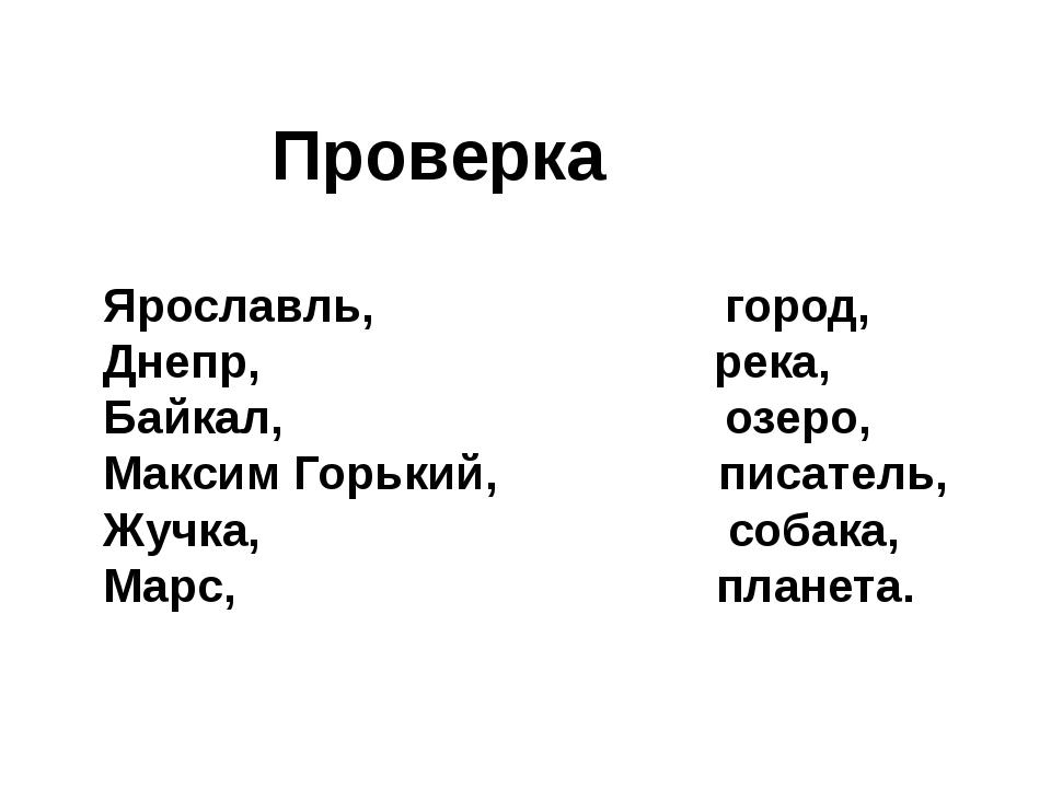 Проверка Ярославль, город, Днепр, река, Байкал, озеро, Максим Горький, писате...