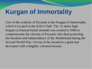 Kurgan of Immortality One of the symbols of Bryansk is the Kurgan of Immortal