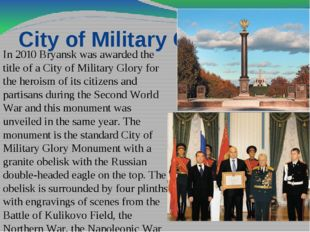 City of Military Glory In 2010 Bryansk was awarded the title of a City of Mil