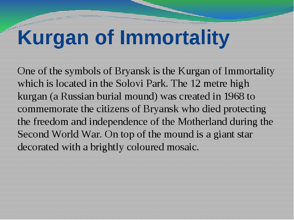 Kurgan of Immortality One of the symbols of Bryansk is the Kurgan of Immortal...