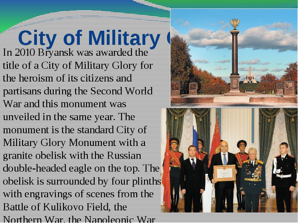 City of Military Glory In 2010 Bryansk was awarded the title of a City of Mil...