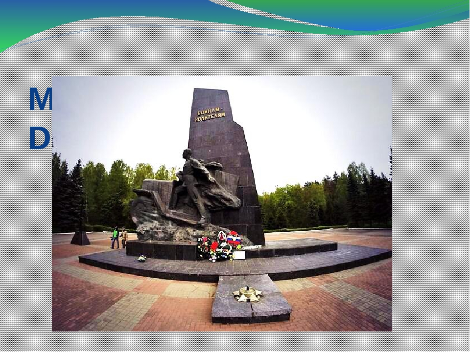 Monument to Soldiers-Drivers