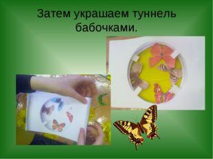 Затем украшаем туннель бабочками.