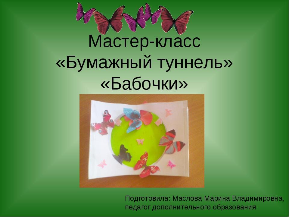 Мастер-класс «Бумажный туннель» «Бабочки» Подготовила: Маслова Марина Владими...