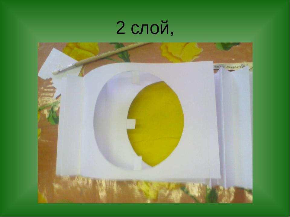 2 слой,