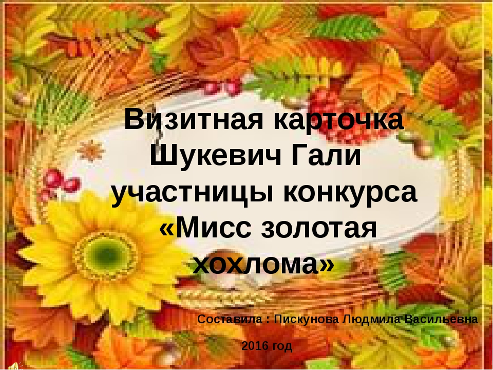 2016 год Визитная карточка Шукевич Гали участницы конкурса «Мисс золотая хохл...
