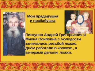 Пискунов Андрей Григорьевич и Фиона Осиповна с молодости занимались резьбой л