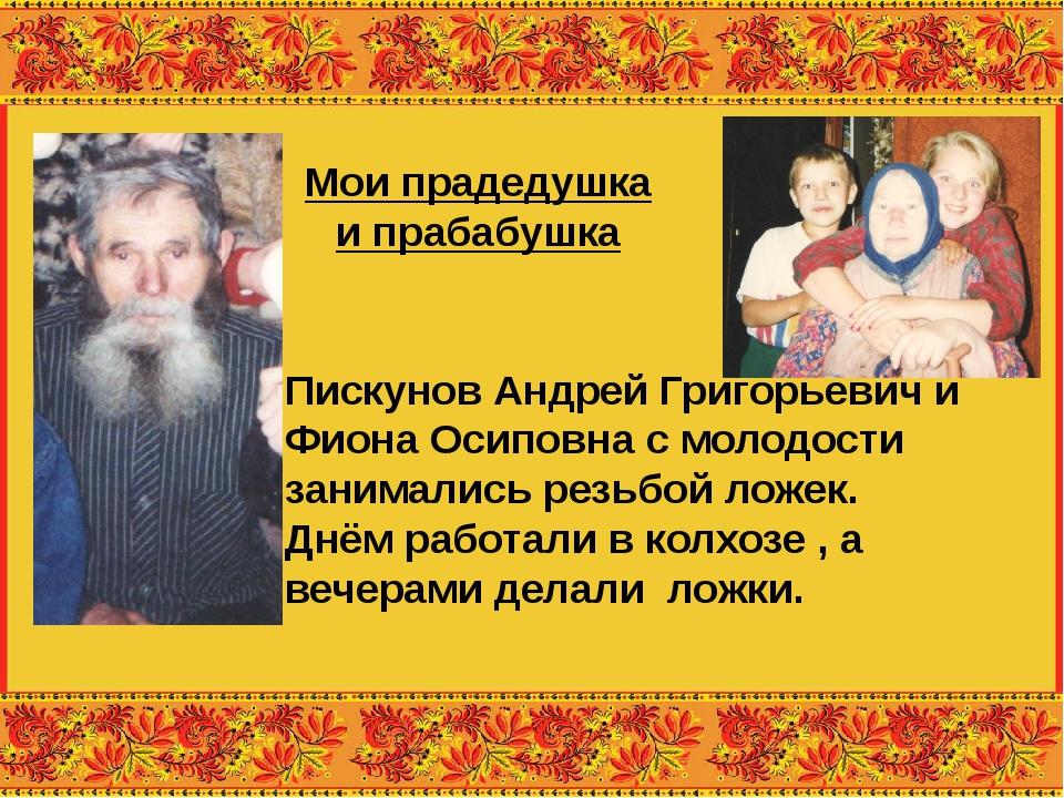 Пискунов Андрей Григорьевич и Фиона Осиповна с молодости занимались резьбой л...