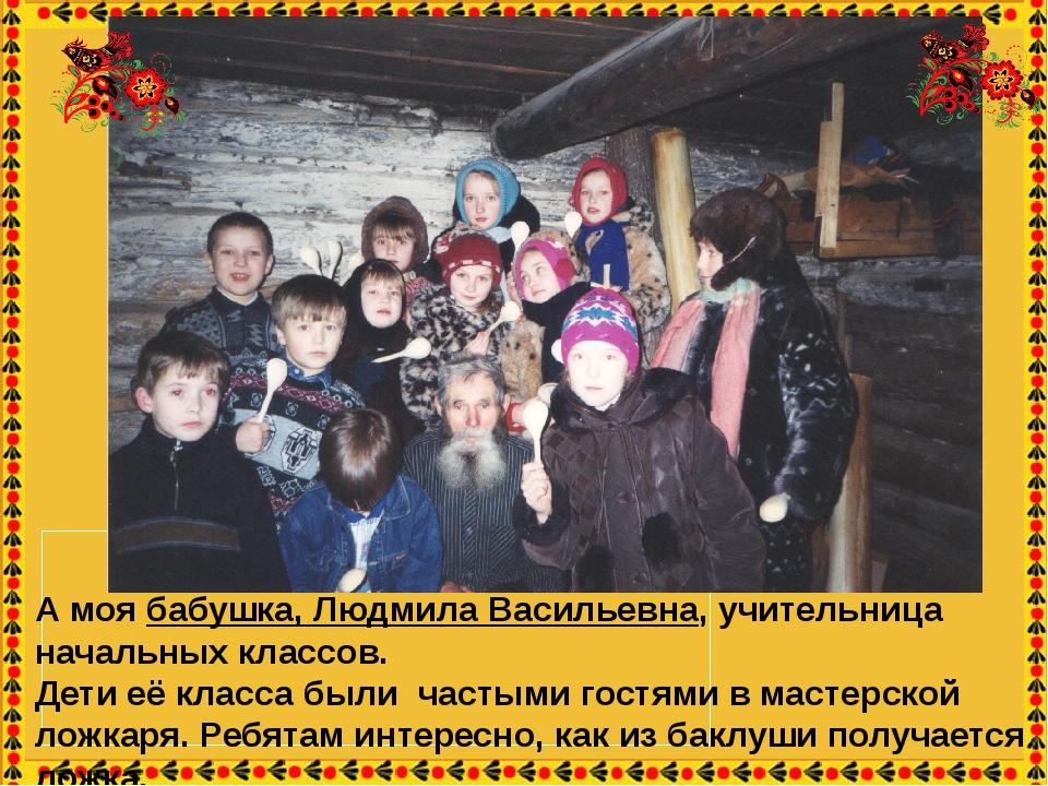А моя бабушка, Людмила Васильевна, учительница начальных классов. Дети её кл...