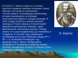Э. Кортес . В 1519-21 Э. Кортес открыл и в течение короткого времени завоева