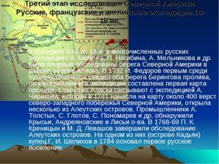 Третий этап исследования Северной Америки. Русские, французские и английские