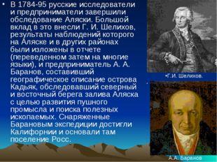 В 1784-95 русские исследователи и предприниматели завершили обследование Аля