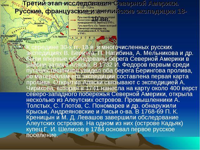 Третий этап исследования Северной Америки. Русские, французские и английские...