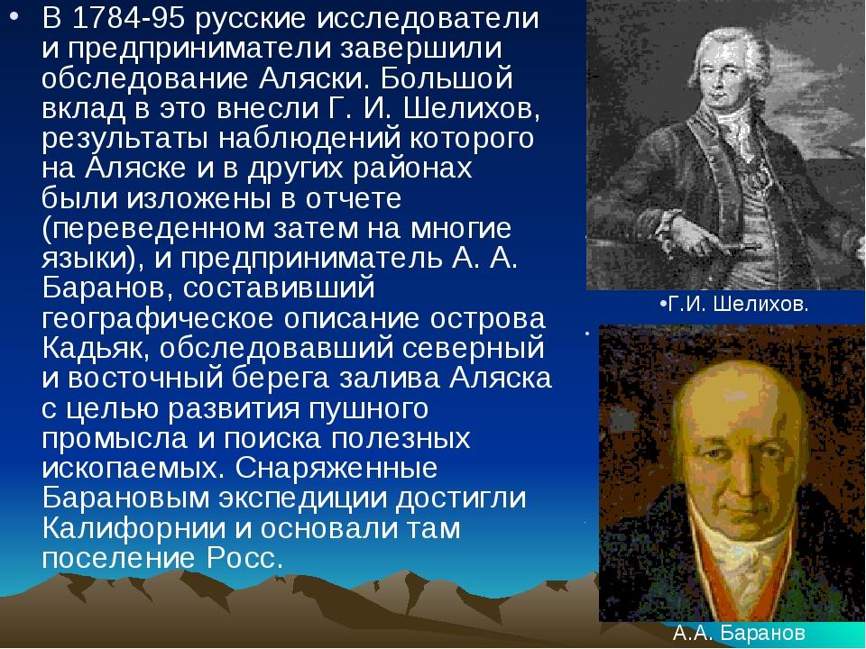В 1784-95 русские исследователи и предприниматели завершили обследование Аля...