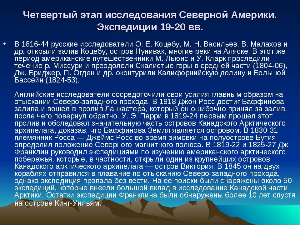 Четвертый этап исследования Северной Америки. Экспедиции 19-20 вв. В 1816-44...