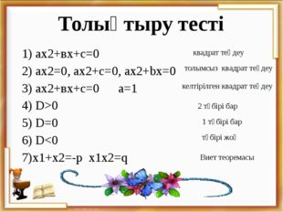 1) ах2+вх+с=0 2) ах2=0, ax2+c=0, ax2+bx=0 3) ах2+вх+с=0 a=1 4) D>0 5) D=0 6) D