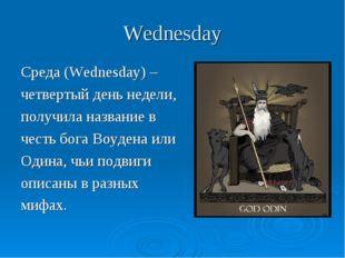 Wednesday Среда (Wednesday) – четвертый день недели, получила название в чест