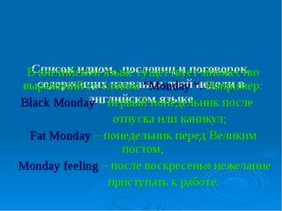Список идиом, пословиц и поговорок, содержащих названия дней недели в англий