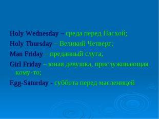 Holy Wednesday – среда перед Пасхой; Holy Thursday – Великий Четверг; Man Fri