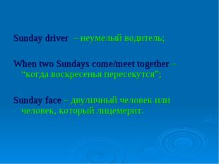 """Sunday driver – неумелый водитель; When two Sundays come/meet together – """"ко"""