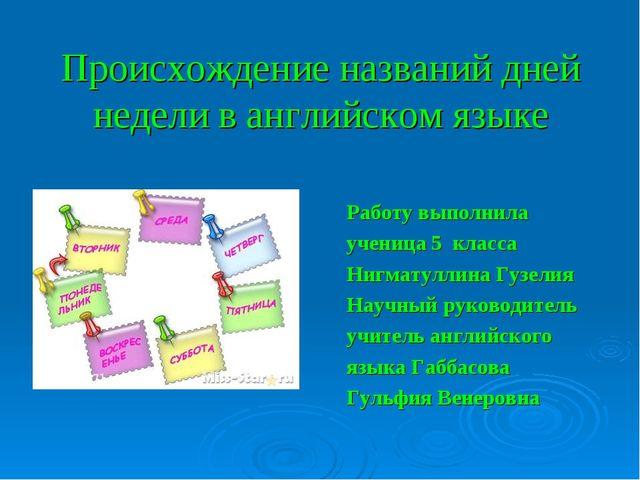 Происхождение названий дней недели в английском языке Работу выполнила учениц...