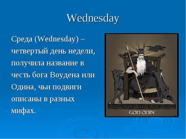 Wednesday Среда (Wednesday) – четвертый день недели, получила название в чест...