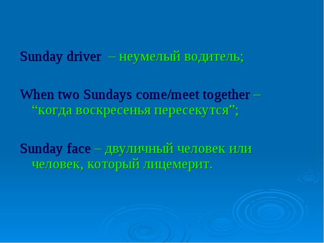 """Sunday driver – неумелый водитель; When two Sundays come/meet together – """"ко..."""