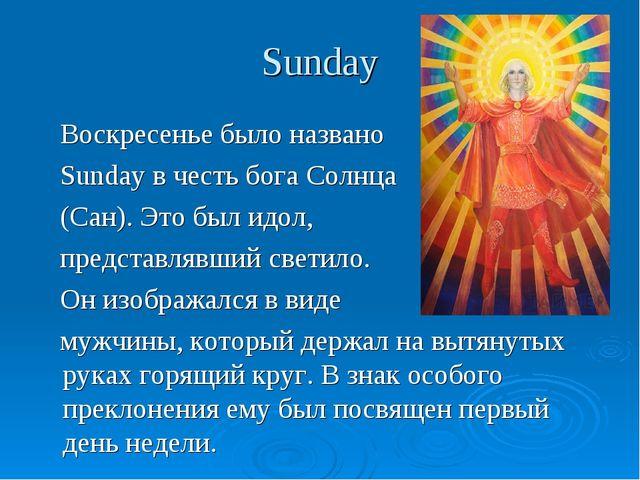 Sunday Воскресенье было названо Sunday в честь бога Солнца (Сан). Это был идо...