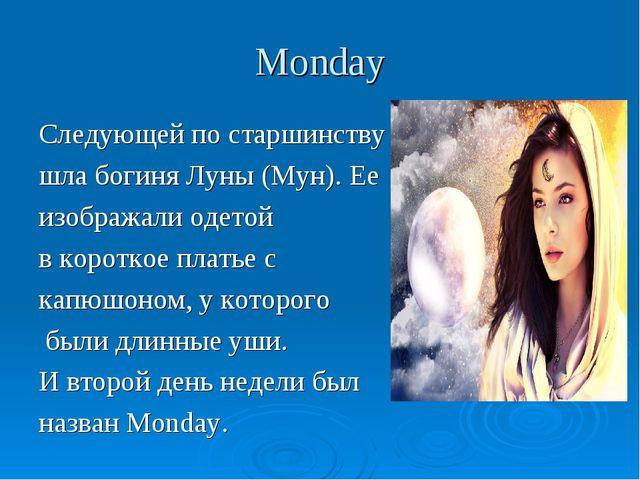 Monday Следующей по старшинству шла богиня Луны (Мун). Ее изображали одетой в...