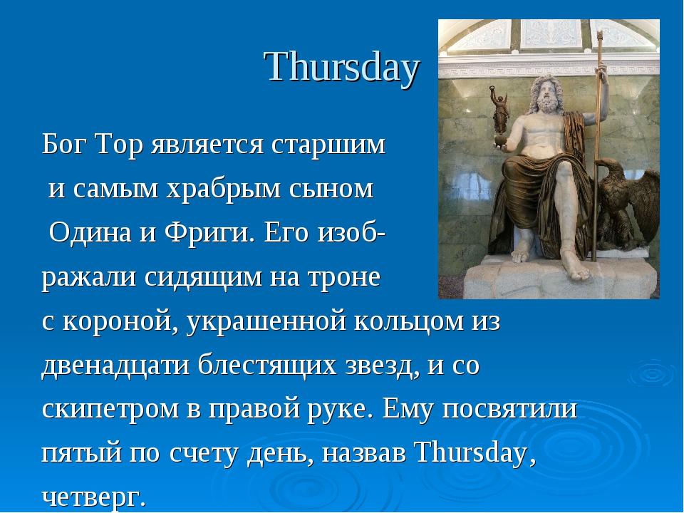 Thursday Бог Тор является старшим и самым храбрым сыном Одина и Фриги. Его из...