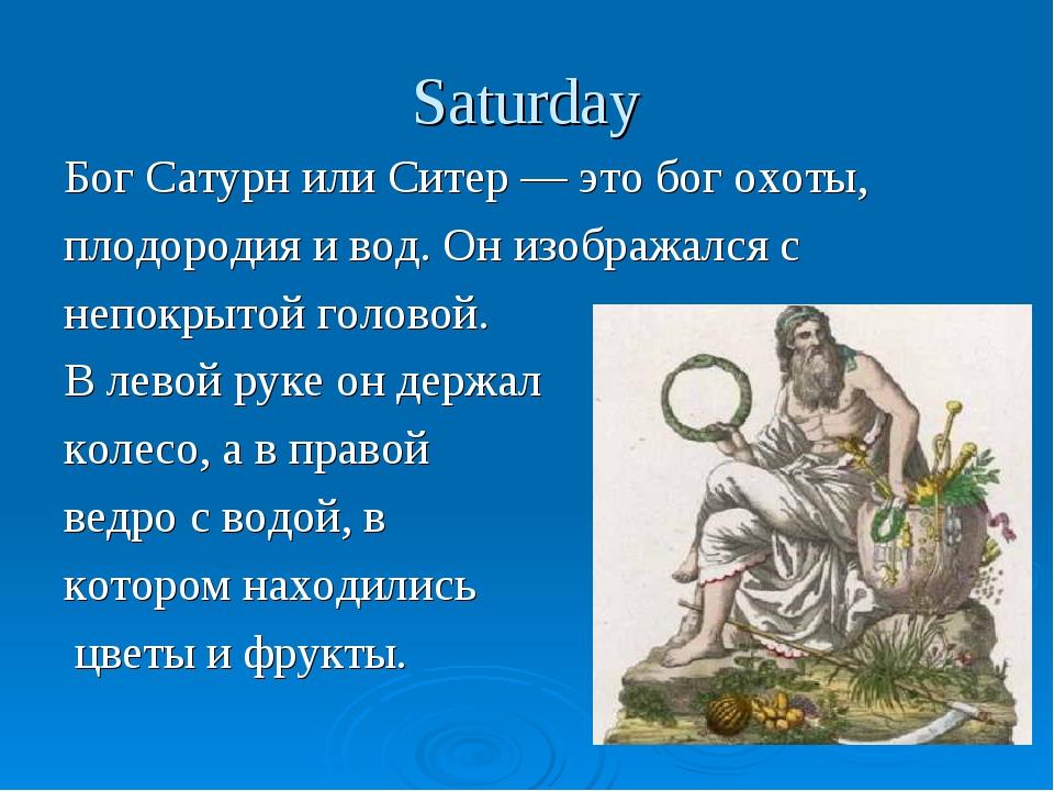 Saturday Бог Сатурн или Ситер — это бог охоты, плодородия и вод. Он изображал...