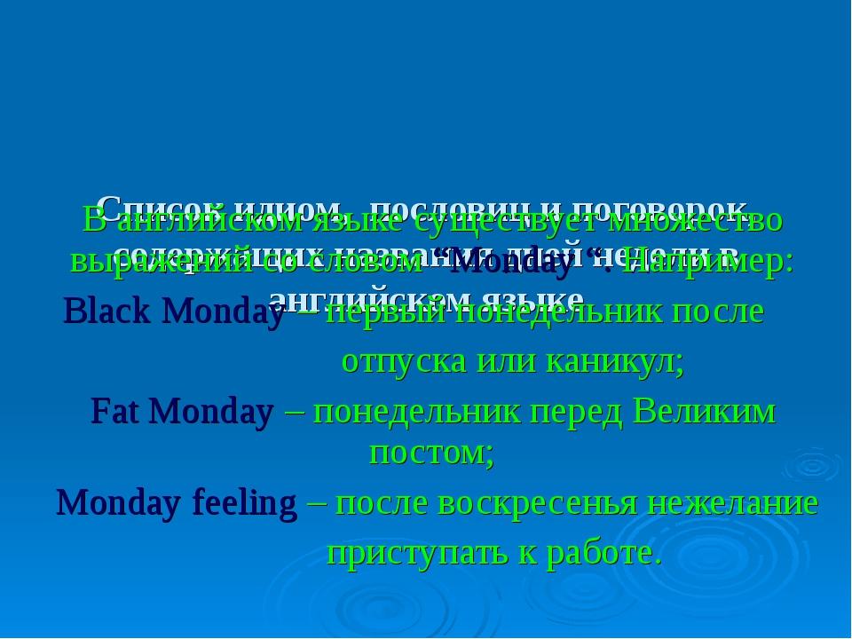 Список идиом, пословиц и поговорок, содержащих названия дней недели в англий...