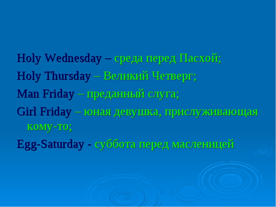 Holy Wednesday – среда перед Пасхой; Holy Thursday – Великий Четверг; Man Fri...