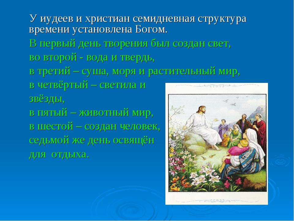 У иудеев и христиан семидневная структура времени установлена Богом. В первы...