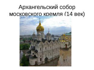 Архангельский собор московского кремля (14 век)