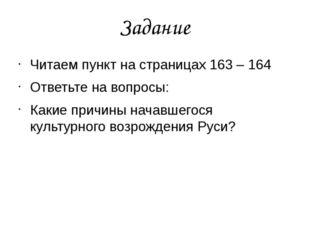 Задание Читаем пункт на страницах 163 – 164 Ответьте на вопросы: Какие причин