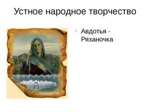 Устное народное творчество Авдотья - Рязаночка