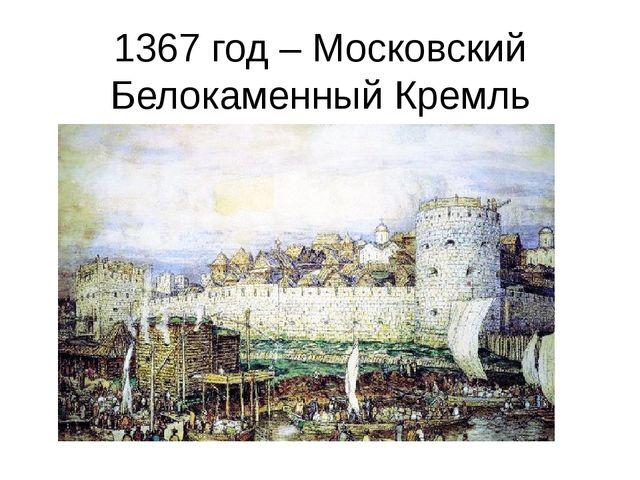 1367 год – Московский Белокаменный Кремль