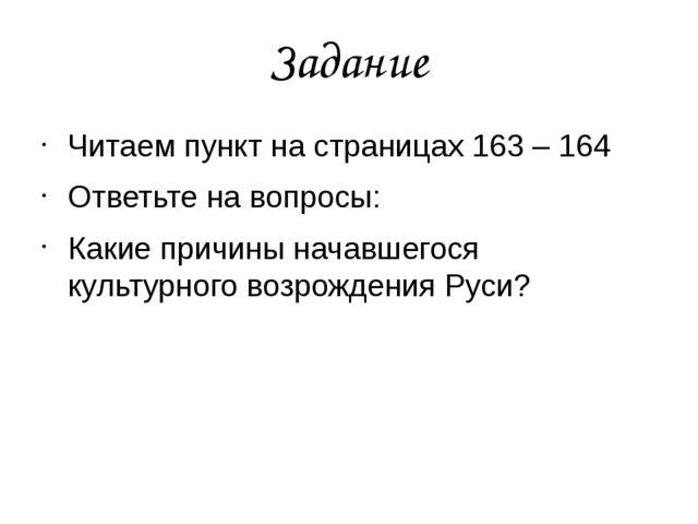 Задание Читаем пункт на страницах 163 – 164 Ответьте на вопросы: Какие причин...