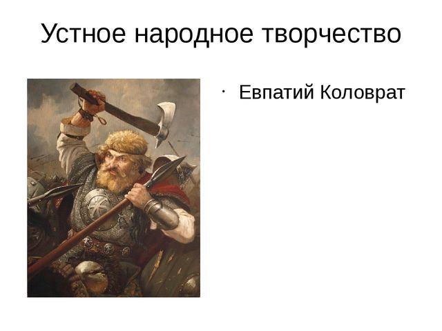 Устное народное творчество Евпатий Коловрат